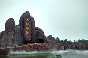 【泰安太阳部落一日游】走进洪荒神话、体验史前文化与现代高科技