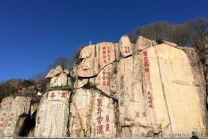 【泰山一日游】淄博出发 泰山一日游 泰山门票 往返交通车