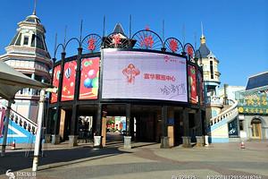 【富华游乐园一日游】 现代化大型游乐园,山东省十大魅力景点