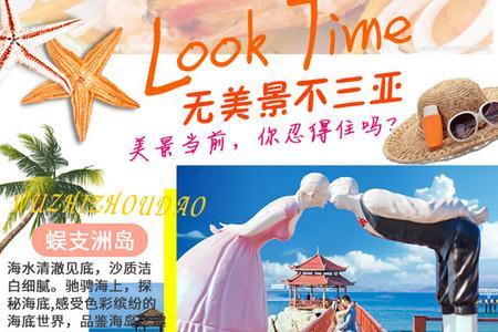 【鉆石蜈支洲】海南6日游 海口往返 全程無自費 升級3自助餐