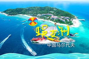 【爱尚海岛】海南三亚三亚爱尚海岛5日游 0自费豪华游