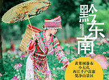 【非梵贵州】黄果树瀑布、小七孔、梵净山双飞6日游