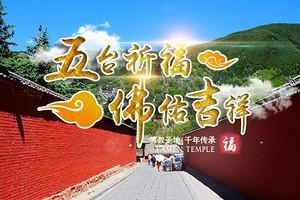 【五台山两日游】 淄博旅行社出发 五台山求学、增智、祈福两日