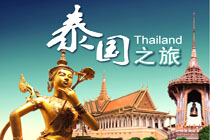 泰好玩-泰國旅游
