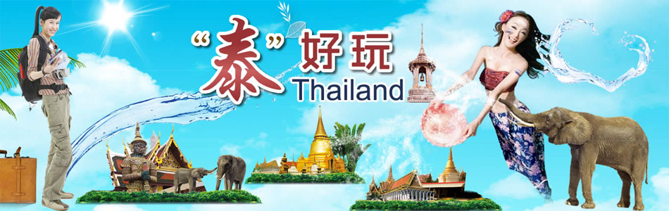 泰好玩-泰国旅游