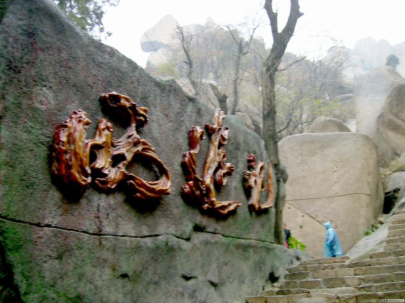中国河南驻马店碴岈山风景名胜区