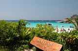【甄享斯米兰岛】普吉岛、斯米兰群岛7日游-4晚国际五星酒店