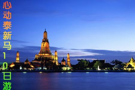 【心动泰新马】泰国、新加坡、马来西亚升级版10日游