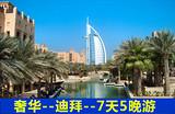 【奢华迪拜】迪拜奢华7天5晚游-入住国际连锁千禧酒店