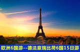 【欧洲特价游】欧洲众悦系列-德法意瑞比荷6国15日游