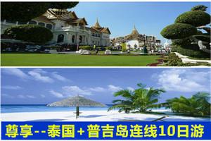 【普吉岛+泰国游】尊享曼谷、芭提雅、普吉岛10日游