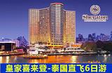 【皇家喜来登】泰国曼谷、芭堤雅直飞6日游