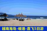 【越岘越美】越南醉美海岛-岘港直飞5日游