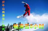 【伏牛山纯滑雪】伏牛山纯滑雪2日游