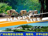【广州长隆特价团】广州长隆野生动物园、海陵岛、开平双卧6日游