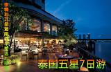 【泰精彩五星版】泰国曼谷、芭堤雅湄南河华美达五星7日游