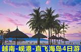 【精彩在岘港】越南岘港直飞海岛4日游