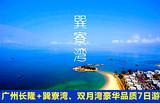 【广州长隆+巽寮湾】广州长隆野生动物园、巽寮湾、双月湾7日游