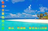 【泰国+普吉岛】泰国曼谷、芭堤雅、普吉岛全景悦动11日游