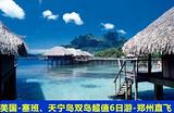 【春节塞班岛】美国塞班岛、天宁岛郑州直飞6天4晚超值游