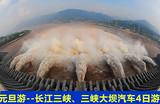【元旦出游】长江三峡西陵峡+三峡大坝全景四日游