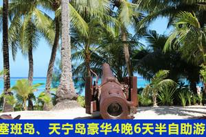 【塞班岛豪华游】美国塞班岛、天宁岛4晚6天半自助游