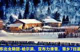 【东北滑雪全陪团】哈尔滨、亚布力滑雪、雪乡美食7日游