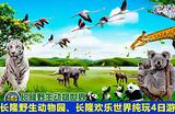 【欢乐长隆】广州长隆野生动物园、长隆欢乐世界4日游