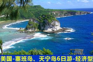【美国塞班岛】塞班岛、天宁岛双岛经济6天4晚游