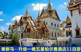 【升级版泰新马】泰国、新加坡、马来西亚升级铂尔曼酒店10日游