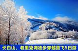 郑州直飞长白山5日游-长白山雾凇、天然滑雪场、老里克湖徒步