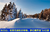 【长白山深度游】长白山、老里克湖穿越、梦幻魔界直飞5日游