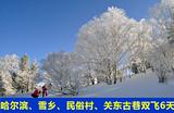 【冰雪童话】哈尔滨、雪乡、威虎寨民俗村,关东古巷双飞6日游