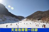 【滑雪季】郑州到天龙池滑雪一日游