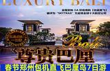 【尊贵巴厘岛】春节郑州包机直飞巴厘岛7日游