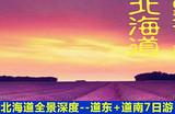 【北海道深度全景游】北海道非诚勿扰线+道南函馆夜景直飞7日游