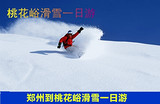 郑州到周边滑雪一日游_桃花峪滑雪一日游