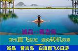 【诚品普吉岛】郑州白天航班直飞普吉岛6天5晚游