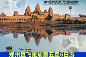 【吴哥窟五星游】柬埔寨吴哥窟探秘极致6日游