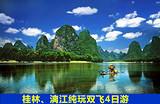 【桂林一号】郑州到桂林阳朔双飞5日游