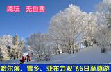【哈尔滨全陪团】哈尔滨、亚布力、雪乡双飞6日至尊游