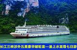 【长江三峡游轮】长江三峡涉外五星豪华邮轮宜—渝上水至尊七日游