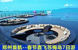 【春节苏梅岛】郑州直飞苏梅岛唯美7日游
