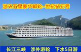 【长江三峡豪华游】长江三峡涉外五星豪华邮轮渝—宜下水五日游