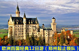 【欧洲春节特价团】德国、法国、意大利、瑞士四国12日游