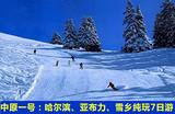 【东北春节全陪团】哈尔滨、亚布力、雪乡双卧七日至尊游