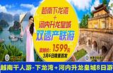 【越南千人游】越南下龙湾、河内升龙皇城双遗产8日游