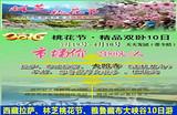 【西藏桃花节】西藏拉萨、林芝、雅鲁藏布江大峡谷升级10日游