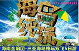 【海南全陪团】三亚海岛纯玩双飞5日游