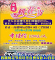 【西藏纯玩游】西藏拉萨、林芝桃花节、雅鲁藏布大峡谷双卧10日